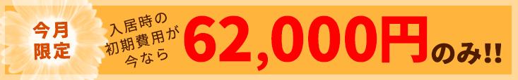 今月限定!!入居時の初期費用が今なら62,000円のみ!!