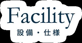 facility - 設備・仕様