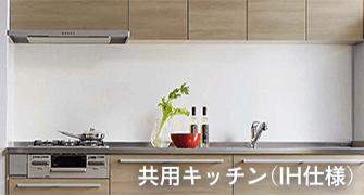 共用キッチン(IH仕様)