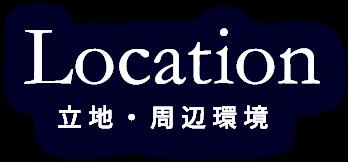 location - 立地・周辺環境