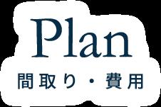 Plan - 間取り・費用